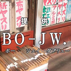 提供BO-JW.