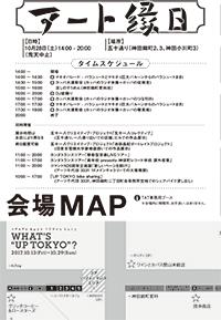 アート縁日 会場MAP
