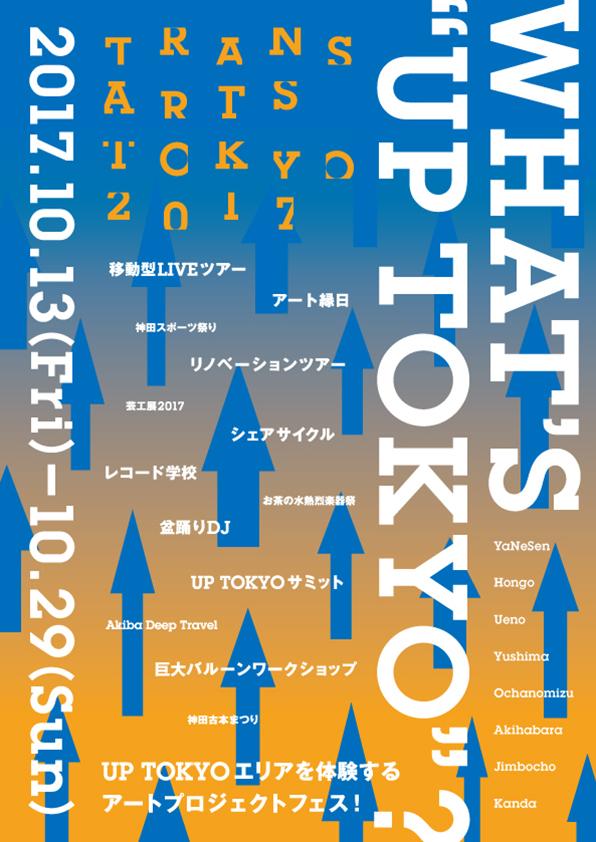 TRANS ARTS TOKYO 2017