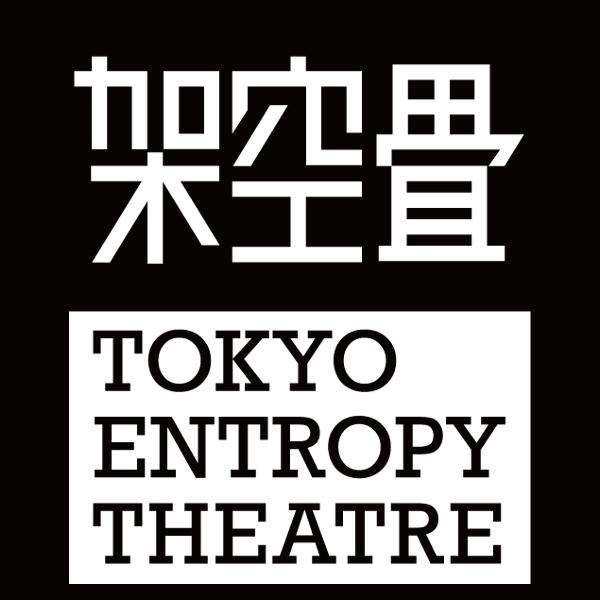 TOKYO ENTROPY THEATRE 架空畳